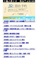 Screenshot of 日本旅行のJR+宿泊予約 新幹線+ホテル・旅館・宿を無料検索