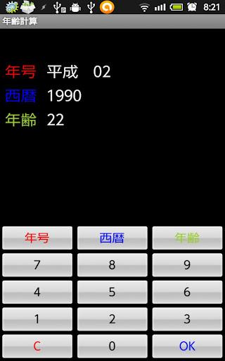 Download 計算:選択可 APK 1.0.1 by yasu0320 - Free Education ...