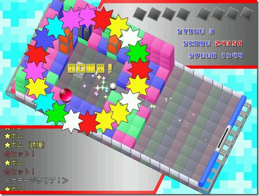 SmashSet 2009-07-26 14-13-56-67