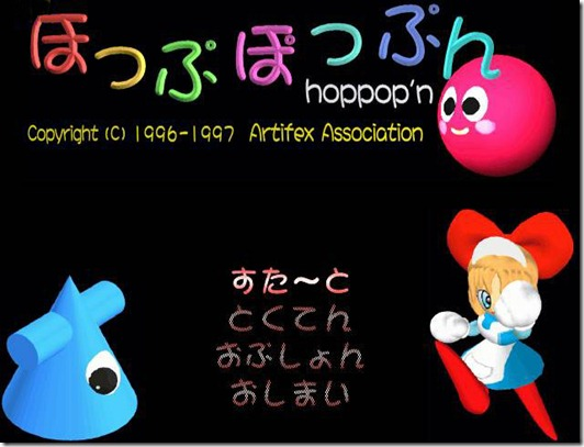 Hoppop'n freeware game (4)