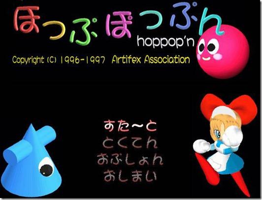 Hoppop'n freeware game (4)