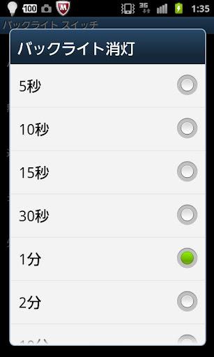 【免費商業App】バックライト スイッチ-APP點子