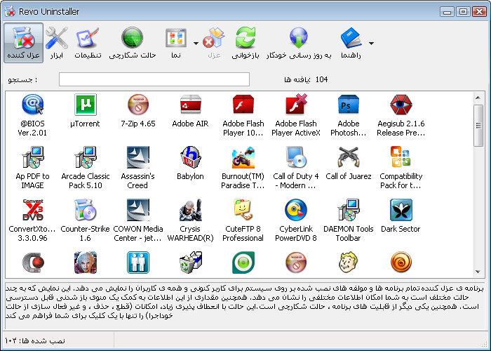 برنامه در حالت فارسی
