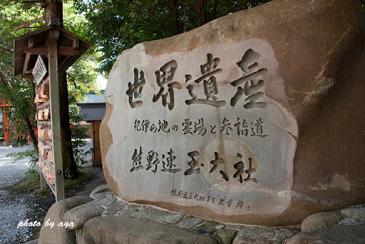 熊野速玉大社の石碑