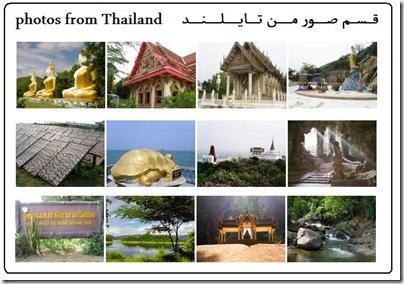 صور من تايلند