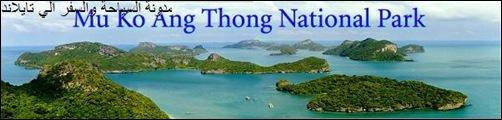 021angthong_marine