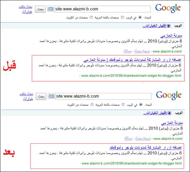 مدونات بلوجر محركات البحث قوقل