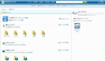 12月上旬、無料ストレージ「SkyDrive」が25Gバイトに。Windows Live新バージョン