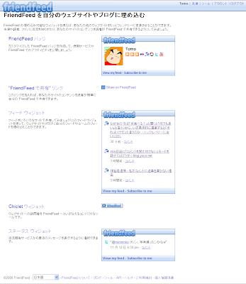 「FriendFeed」ブログやブックマークやTwitter等のRSSフィードをまとめて表示