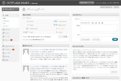 WordPress 2.7 日本語版のアップグレード