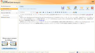 オンラインMicrosoft Office「Office Live Workspace」