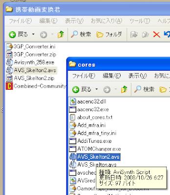 「AVS_Skelton2.avs」を携帯動画変換君の入っている親フォルダ以下の「cores」フォルダにコピー