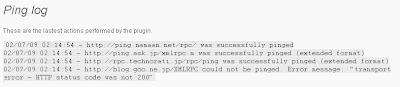 WordPressのプラグイン「smart update pinger」