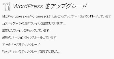 WordPress 2.7.1のあまりの凄さに戸惑いを隠せない