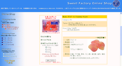 Sweet Factory Online Shop