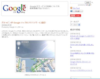 ガチャピンが Google マップのアドバイザーに就任