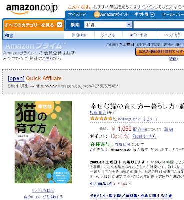 「Amazon Quick Affiliate」AmazonアソシエイトをFireFoxのGreasemonkeyスクリプトで