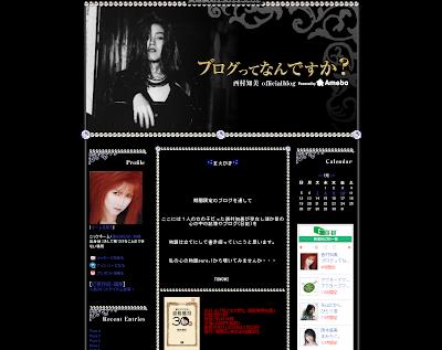 西村知美のブログがヤバイ。暗黒面でヤバイ