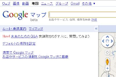「Google モデレーター」Googleの政治関連サービスが面白い