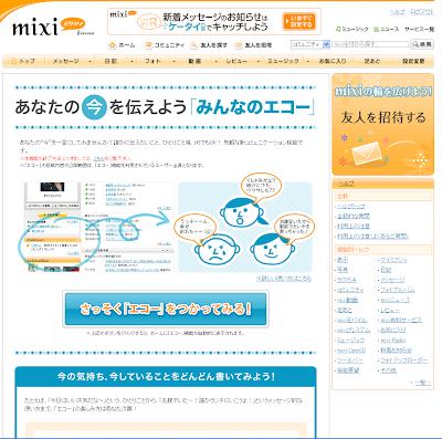 mixi離れとTwitter対抗策にmixi「エコー」&「mixiアプリ」
