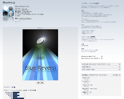 とても強いオセロゲーム「Blue Reversi Lite」【iPod Touch/iPhone】
