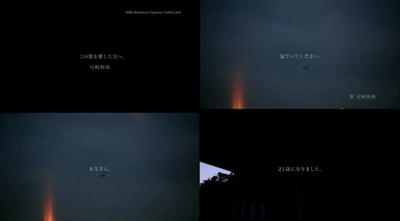 【動画】尾崎豊の息子がI Love Youを歌う。「この歌を愛した父へ。 尾崎裕哉」