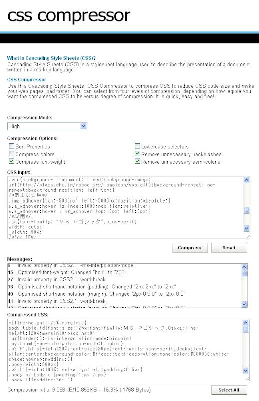 「CSS Compressor」肥大化したCSSを小さく圧縮