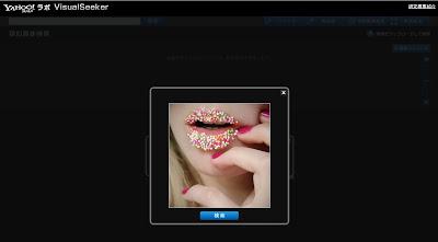 「VisualSeeker」Yahoo!ラボで公開されている類似画像検索