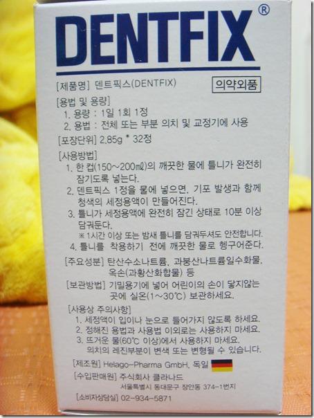 Dentfix 설명