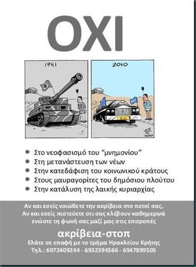 akriveia_stop_28_okt_2010_small