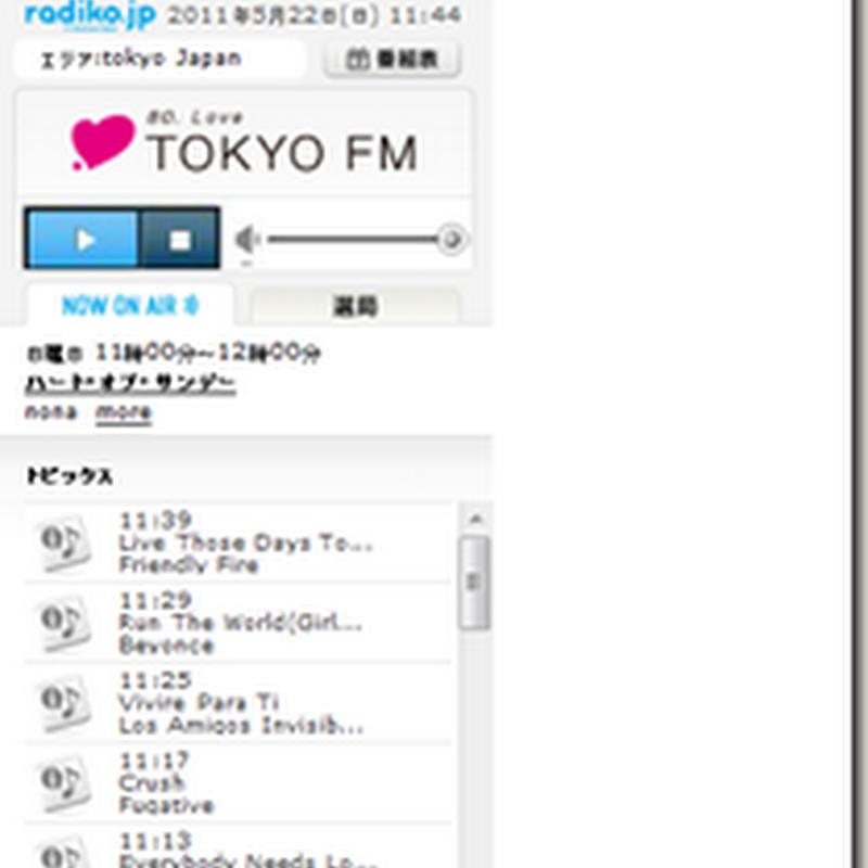 Radio de japon por internet ネットでは日本のラジオ