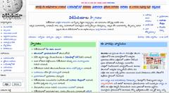 telugu website in Firefox