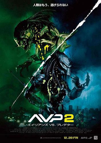 Poster de Aliens vs. Depredador 2