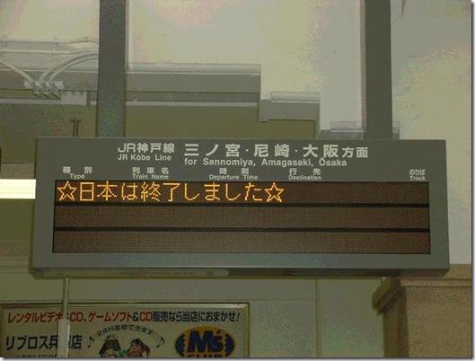 nihon_syuuryou