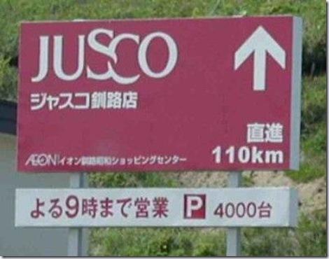 jusco_100km