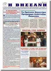 firstpagemartiosaprilios09_Page_1