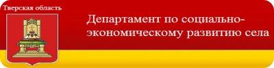 Конкурс от Департамента по развитию села Тверской области