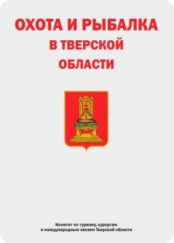 скачать книгу Охота и рыбалка в Тверской области