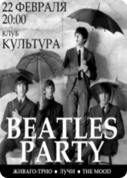 фото 22 февраля - Beatles Party