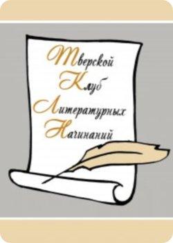 фото Наш партнер - Тверской клуб литературных начинаний