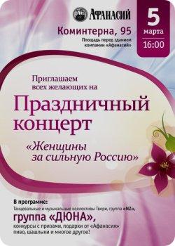 """Подарок к празднику от """"Афанасия"""""""