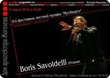 9 марта - Boris Savoldelli. Вокальное шоу