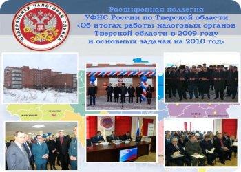 Открытие налогового центра Твери