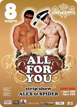"""8 марта - Вечеринка """"All for you"""" от Prince-club"""