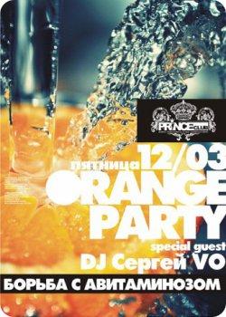 12 марта - Orange Party in Prince-club