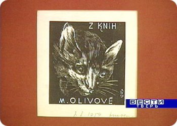 Выставка экслибрисов с кошками