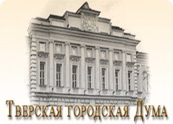 фото Тверская городская дума