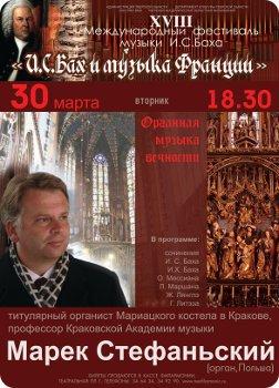 30 марта - Органная музыка вечности