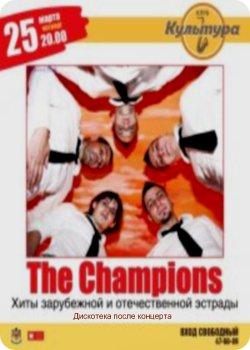 25 марта - Романтический четверг с VIA The Champions