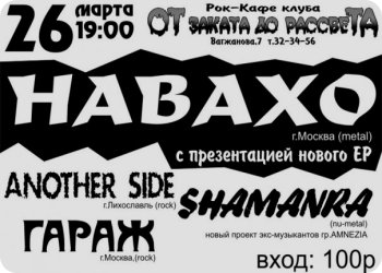 26 марта - Навахо, Гараж, Shamanra, Another side в Отзакатнике